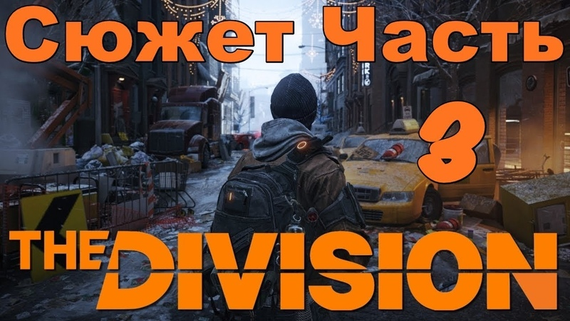 Tom Clancy's The Division Сюжет Часть 3