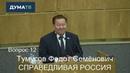 Блогер задал вопрос Федоту Тумусову Обманутые дольщики