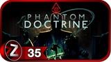 Phantom Doctrine Прохождение на русском #35 - Переезжаем в Мадрид FullHDPC