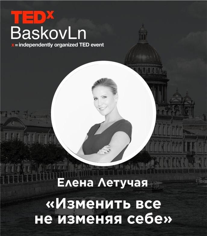 Елена Летучая-Анашенкова   Москва