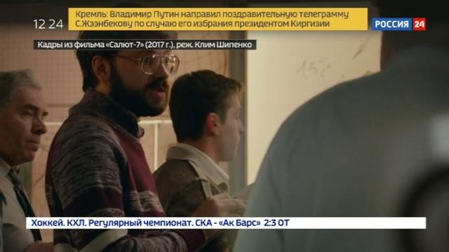 Новости на Россия 24 • Салют-7 стартовал лучше Гравитации