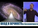 ВХОД В ВЕЧНОСТЬ И БЕСКОНЕЧНОСТЬ...Андрей Шаповалов
