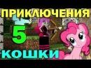 ч.05 - Мой домик - Приключения кошки в Minecraft с модами