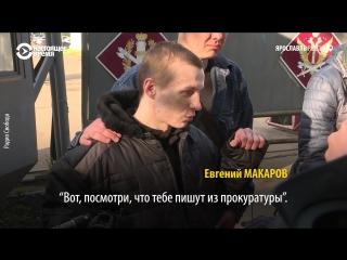 Евгений Макаров вышел из ярославской колонии
