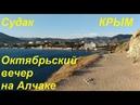 Крым, Судак, Алчак, прогулка на закате. Теплый октябрь, синее море, приятная тропа