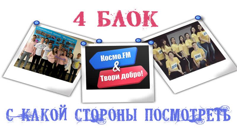 №66 Твори добро!, Ульяновская обл.   №143 Космо.FM, Самарская обл.