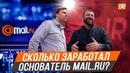 Русский который покоряет американский рынок Дмитрий Гришин теперь вложится в