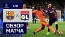 13 03 2019 Барселона Лион 5 1 Обзор ответного матча 1 8 финала Лиги чемпионов
