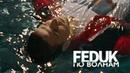 FEDUK –По волнам prod. by Qoss