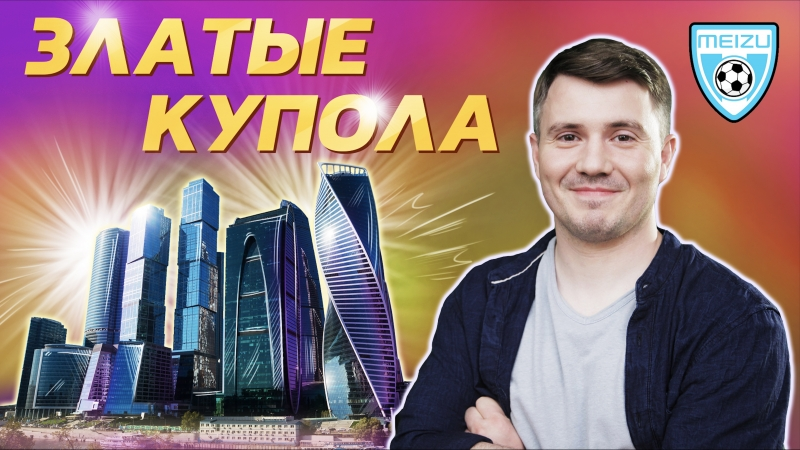 Москва. Города ЧМ 2018 - 3-й тайм с В.Стогниенко by Meizu 11