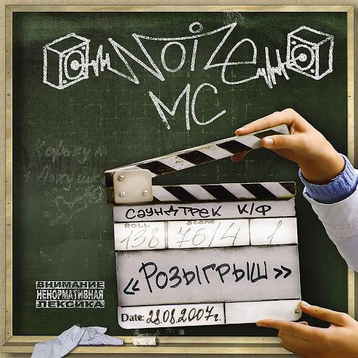 "Noize MC альбом Rozygrysh (Iz k/f ""Rozygrysh"")"