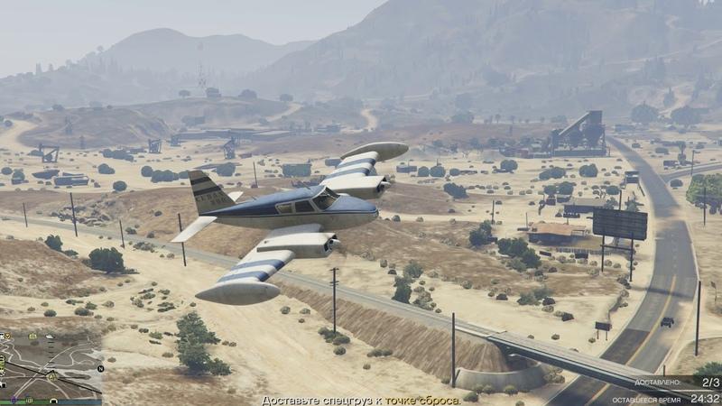 GTA5 Online: продажа спецгруза