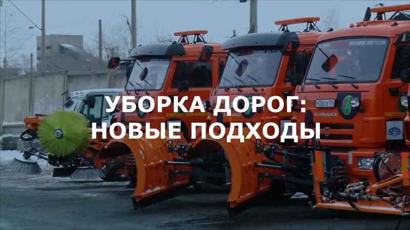 Новая снегоуборочная техника и новые подходы - в помощь красноярцам!