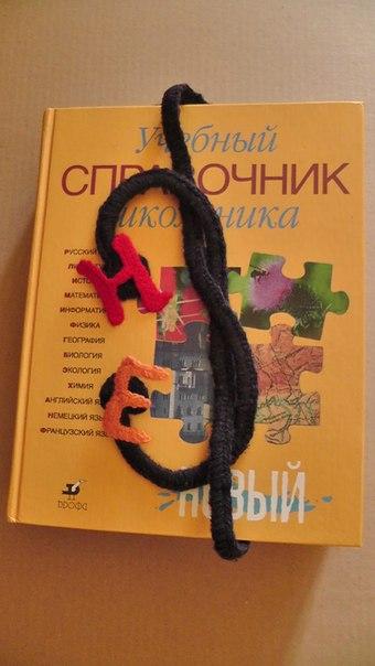 Закладка очки. Автор Ольга Михайленко
