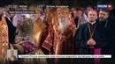 Новости на Россия 24 • В РПЦ прокомментировали принесение мощей Николая Чудотворца в Россию