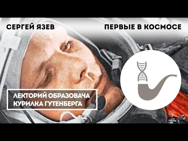 Сергей Язев - Первые в космосе cthutq zptd - gthdst d rjcvjct