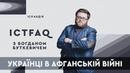 ІстFAQ Буткевича: Томоси бувають різні. Як отримували автокефалію православні церкви   Година Z