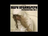 МАРИ / Ретроспектива: Vol 3
