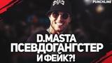 D.MASTA - ТРУС ИЛИ ГАНГСТЕР! D.MASTA VS DRAGO D.MASTA VS ST D.MASTA VS GALAT