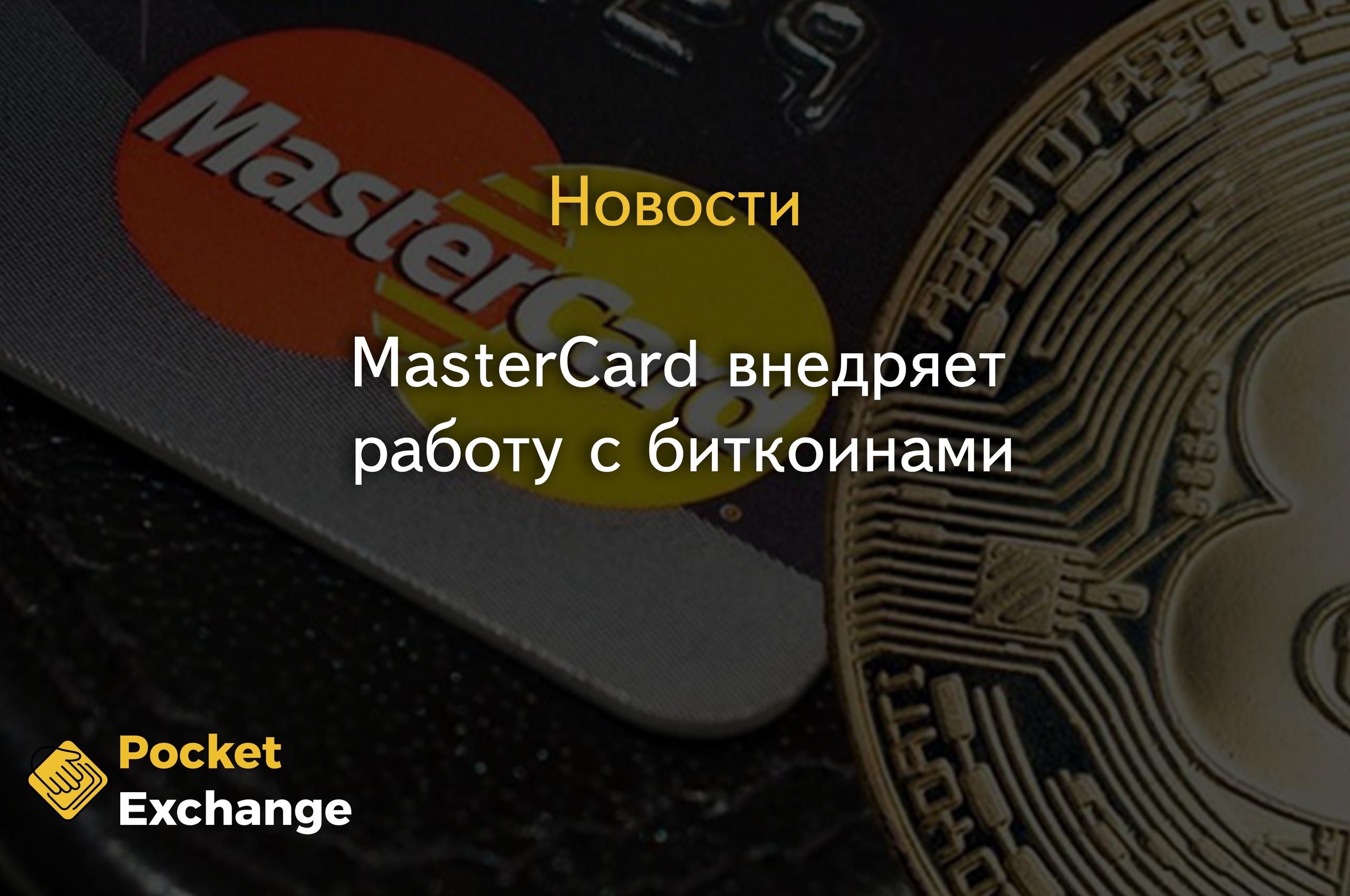 Обменять биткоин на мастеркард обучение торговли на бирже видео уроки с нуля ютуб