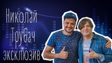 Интервью Николай Трубач