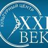 """Культурный Центр """"XXI век"""""""