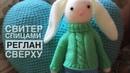 СВИТЕР ДЛЯ ЗАЙЧИКА/Мастер-класс/Неделя игрушек!/ДЕНЬ 3.