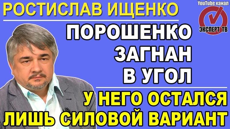 Ростислав Ищенко: неудача в расколе Церкви вынуждает Порошенко пойти на силовое решение 16.11.2018
