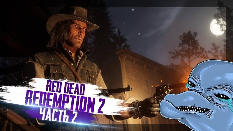 Red Dead Redemption 2 - Часть 2 | Dolphey | Youranus | Юранус