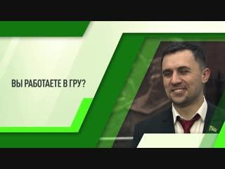 Николай Бондаренко: о работе в ГРУ, рэпе и диете Соколовой