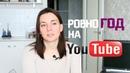 ГОД на YouTube! Ответы на самые частые вопросы: о блоггерстве, о хобби и о хейтерах!