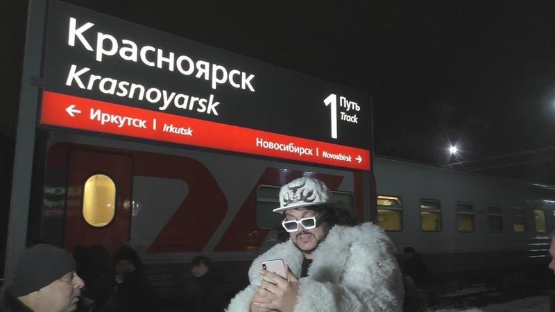 ПРИБЫТИЕ ВАГОНА КИРКОРОВА ПОЕЗДОМ №100 В КРАСНОЯРСК 22.02