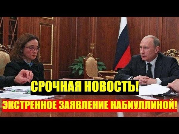 НАБИУЛЛИНА СООБЩИЛА О КРАЖЕ 260 МЛРД РУБЛЕЙ 19.06.2018