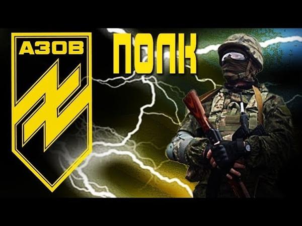 Полк АЗОВ (AZOV regiment)