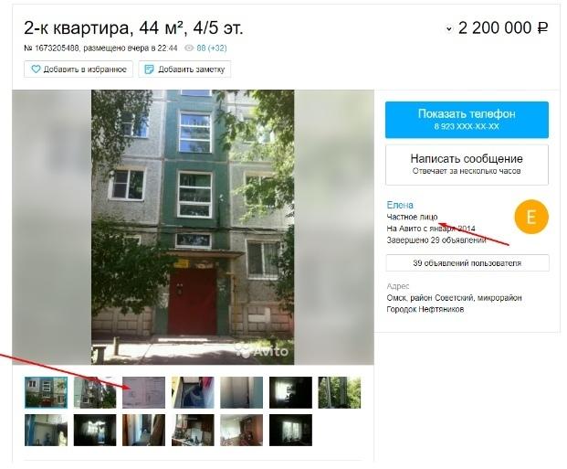 689d6b7c275f1 Как отличить риелтора от собственника? | ВКонтакте
