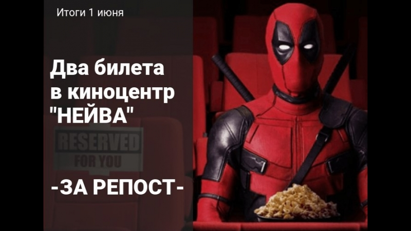 Итоги конкурса Два билета в Киноцентр НЕЙВА на любой сеанс