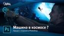 Машина в Космосе? Процесс создания в Photoshop! Space Live