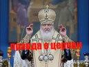 Разоблачение Патриарха и РПЦ