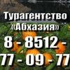 Отдых в Абхазии на побережье Черного моря