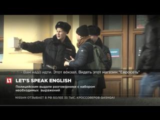Полицейские должны выучить фразы на английском языке для общения с иностранными фанатами на ЧМ-2018