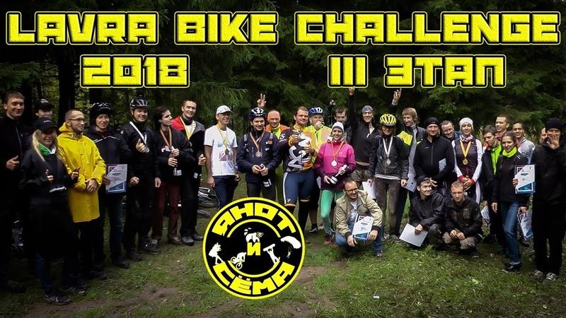 Lavra Bike Challenge 2018 (III этап)
