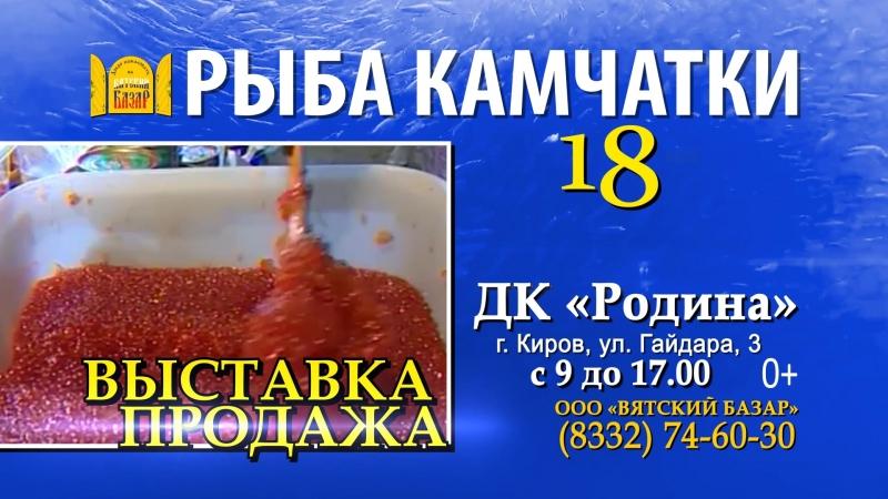 Рыба (18-21 сент 2018) ДК Родина _10 сек Семеновская ярмарка