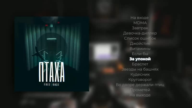 СЭМПЛЕР ПТАХА FREE BASE