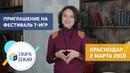 Фестиваль психологических и бизнес-игр в Краснодаре 2 марта 2019