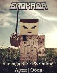 скачать блокада 3d fps online