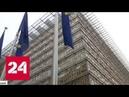 США и Китай навязывают Евросоюзу более жесткую конкуренцию Россия 24