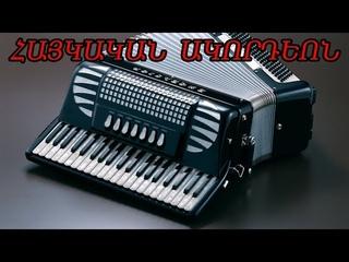 Հայկական Ակորդեոն/Haykakan Akordeon