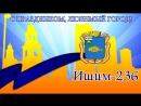 день города Ишим 10.06.18   вечерний концерт