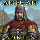 Легенды древних: Викинги и Cлавяне