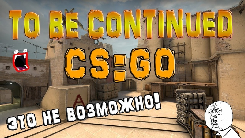 TO BE CONTINUED || ЭЙС С АВП || HACK CSGO